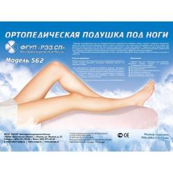 Ортопедическая подушка под...